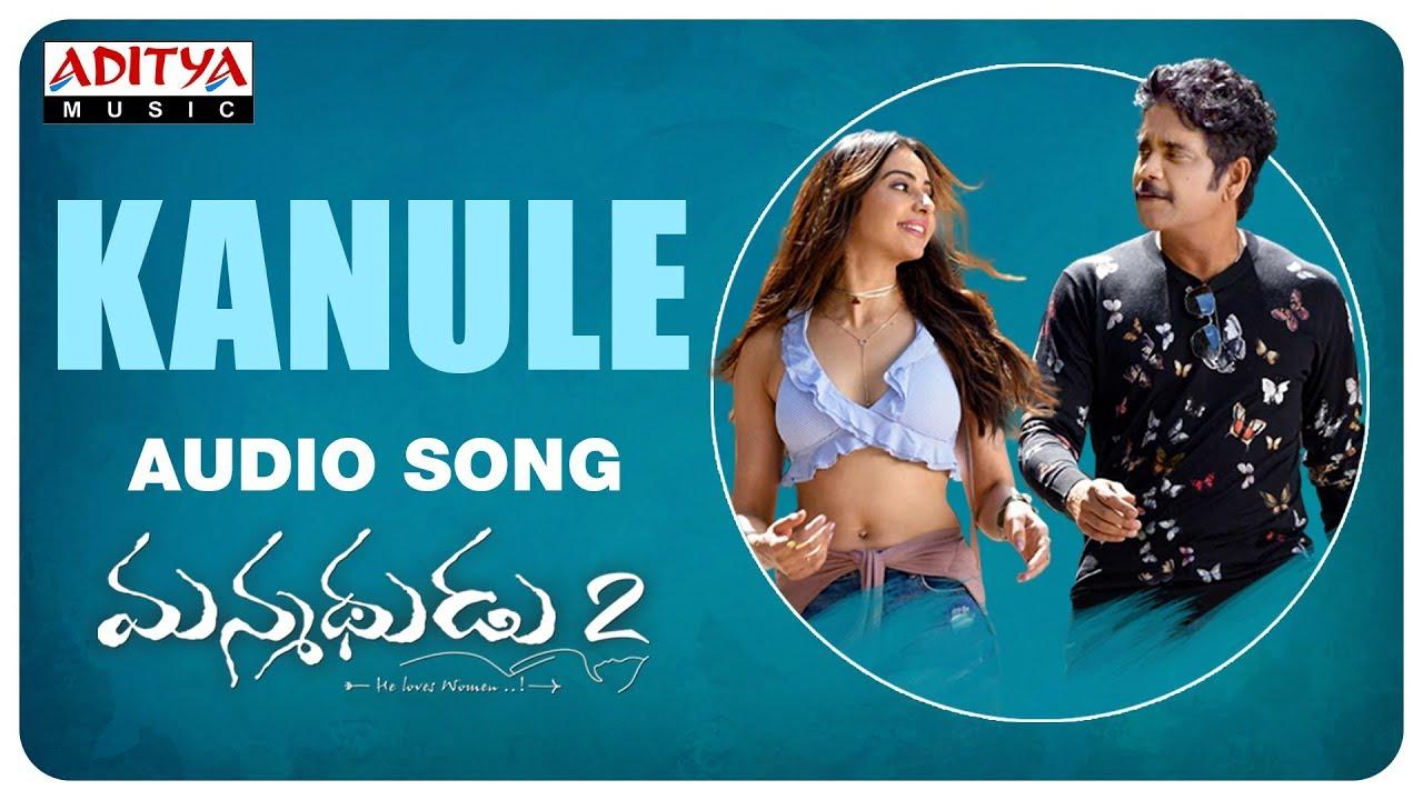 Kanule Full Song | Manmadhudu 2 | Akkineni Nagarjuna, Rakul Preet | Chaitan Bharadwaj