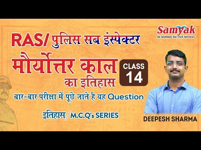 मौर्योत्तर काल का इतिहास | History of Maurya Period | Deepesh Sharma Sir | Police Sub Inspector Exam
