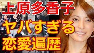 【炎上】元SPEED上原多香子の恋愛遍歴ヤバイ!16歳でISSA→JESSE→山崎→錦...