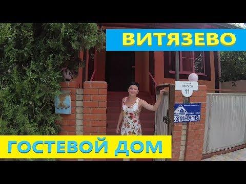 Гостевой дом Морской 11, г. Анапа, п. Витязево, переулок Морской 11