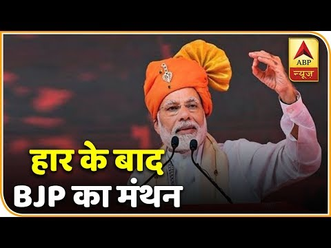 BJP To Hold Series Of Party Meetings Before 2019 Polls | ABP News