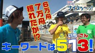 ボートレース【ういちの江戸川ナイスぅ〜っ!】#002 6万舟!7万舟!獲れたのか!?