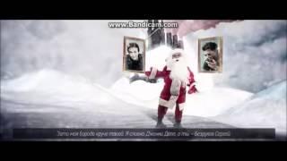 Реп Битва Дед Мороз Vs Cанты клауса