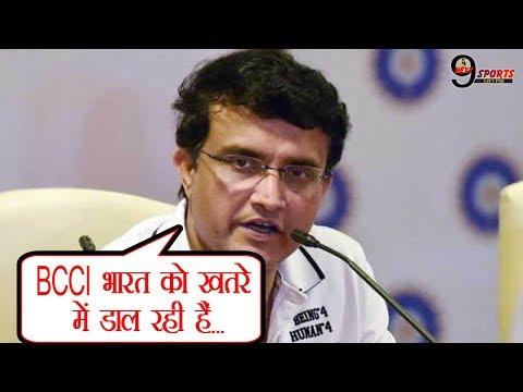 सौरव गांगुली ने लगाई BCCI को फटकार, कहा टीम इंडिया है खतरे में…| Sourav Ganguly Angry on BCCI