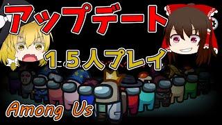 【Among Us】アップデートで大乱闘!!【ゆっくり実況】