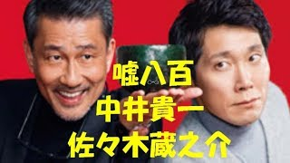 『嘘八百』中井貴一&佐々木蔵之介 https://www.cinematoday.jp/intervi...