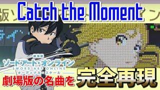 劇場版SAO主題歌 LiSA「Catch the Moment」を完全再現した演奏コース登場!再現度が神すぎる!劇場版 ソードアート・オンライン -オーディナル・スケール- 【スーパーマリオメーカー】 thumbnail