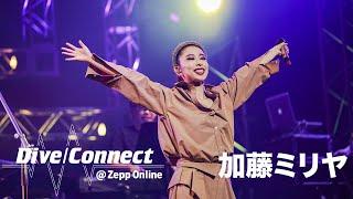 加藤ミリヤ「I miss you」(オンラインライブ「Dive/Connect @ Zepp Online」より)