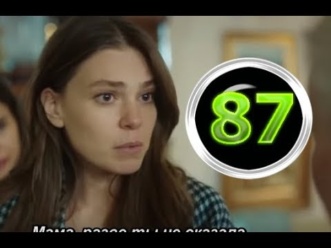 Невеста из Стамбула 87 серия на русском,турецкий сериал, дата выхода