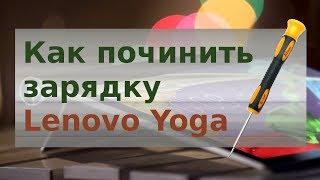 Стал плохо заряжаться Lenovo Yoga. Как починить самостоятельно.
