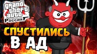 GTA: КРИМИНАЛЬНАЯ РОССИЯ - СПУСТИЛИСЬ В АД - АНОМАЛЬНАЯ СЕРИЯ! #10
