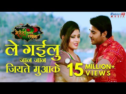 Le Gailu Jan Jan Jiyate Muake - ले गईलु जान जान जियते मुआके | Bhojpuri Romantic Full Song