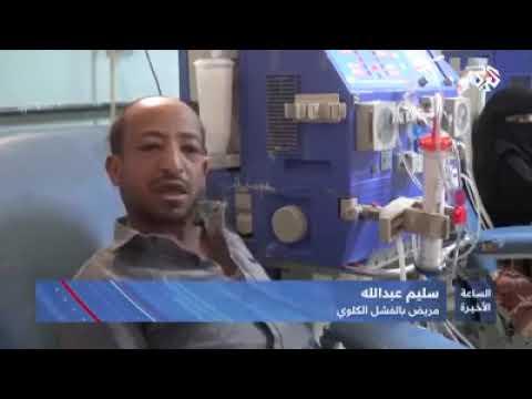 قناة العربي تقرير من صنعاء عن سترة الغسيل الكلوي للمبتكرة ريهام المختاري