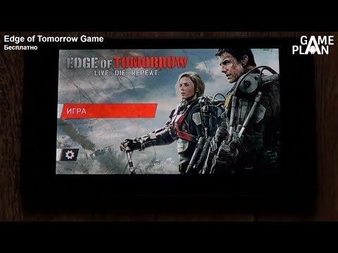 Game Plan #526 Грань будущего/Edge of Tomorrow