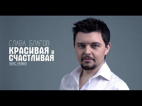Слава Благов - Красивая и счастливая lyric video
