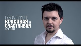 Слава Благов - Красивая и счастливая (lyric video)