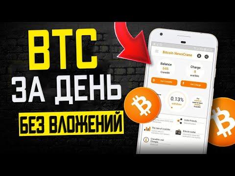 💎20$ за день БИТКОИН без вложений ӏ как заработать в интернете 2021