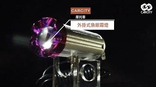 卡西堤小魚眼  外掛霧燈 宣傳影片【CarCity卡西堤汽機車精品】