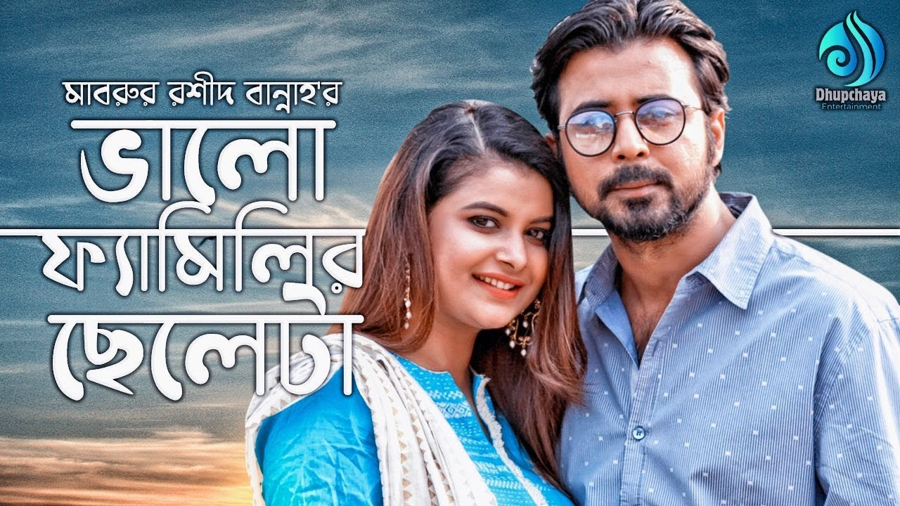 Bhalo Familyr Chele | Afran Nisho | Sabnam Faria | Bangla New Natok 2019