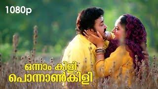 Onnamkilli Ponnankili HD 1080p | Video Song | Mohanlal , Soundarya - Kilichundan Mampazham