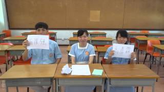 Publication Date: 2014-09-02   Video Title: 2014-2015路德會呂祥光中學2號學生會候選內閣LEGE