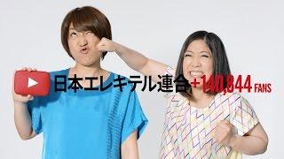 チャンネル登録してね! 好きなことで、生きていく 日本エレキテル連合...