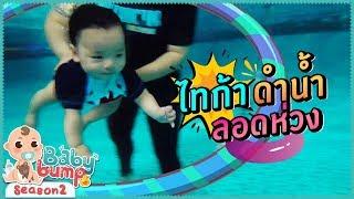 Baby Bump 2 | ไทก้าดำน้ำ..ลอดห่วงใต้น้ำ !!! EP.68
