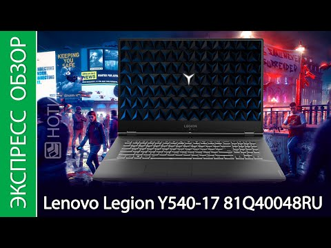 Экспресс-обзор ноутбука Lenovo Legion Y540-17 81Q40048RU