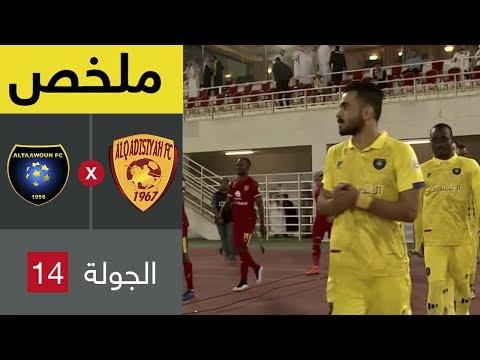 ملخص مباراة القادسية والتعاون  دوري كاس الأمير محمد بن سلمان للمحترفين