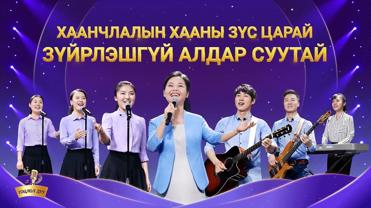 """Христийн сүмийн дуу """"Хаанчлалын Хааны зүс царай зүйрлэшгүй алдар суутай"""""""