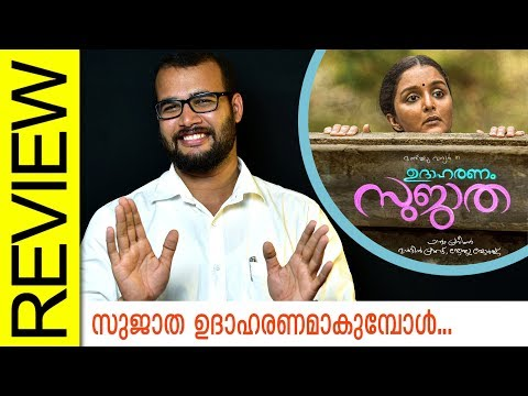 Udaharanam Sujatha Malayalam Movie Review by Sudhish Payyanur | Monsoon Media