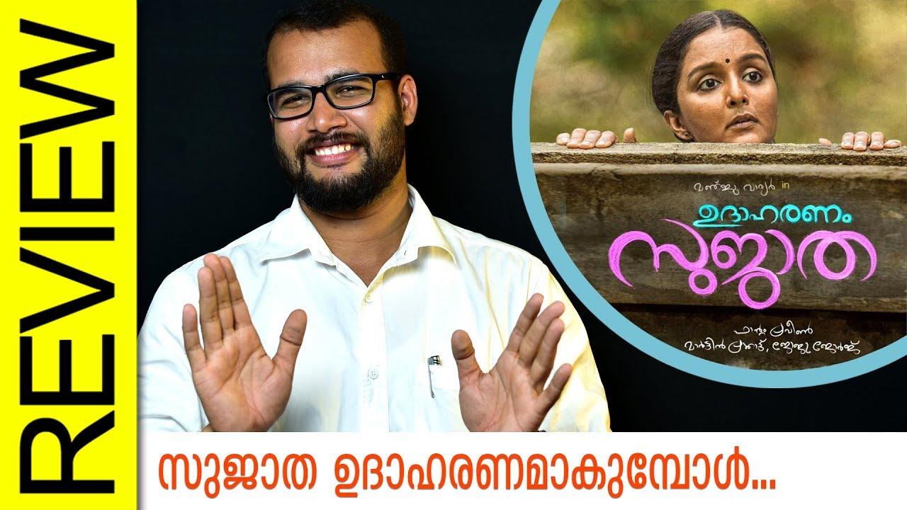 Udaharanam Sujatha Movie Review by Sudhish Payyanur | Monsoon Media