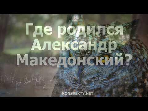 Где родился Александр Македонский?