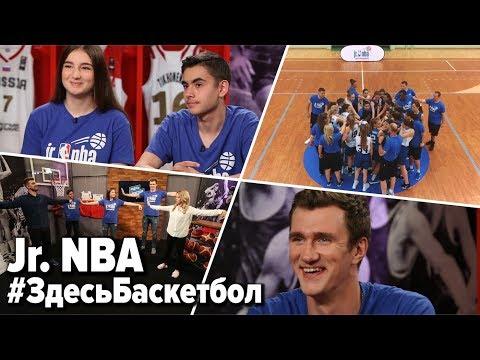 Программа Здесь Баскетбол / Jr. NBA