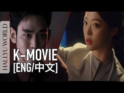 Kim Soo-Hyun, Sulli, Suzy, IU Starring in Action Thriller Film 'REAL' 金秀賢主演