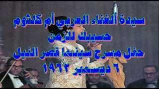 حسيبك للزمن - حفل سينما قصر النيل 6-12-1962 (صدى)