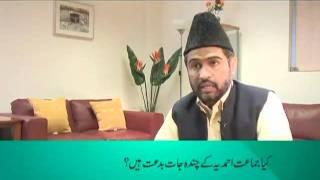 Is the concept of Jamaat Ahmadiyya's finacial system Chanda an Islamic teaching