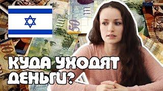 СКОЛЬКО МЫ ТРАТИМ на ЖИЗНЬ в Израиле?