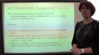 ОГЭ по русскому языку: пишем сочинение-рассуждение на лингвистическую тему - 2 лекция
