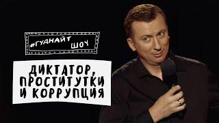 Диктатор, ЗАХВАТИВШИЙ Власть в Украине - #ГудНайтШоу Квартал 95
