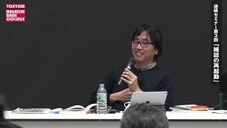 東京マガジンバンクカレッジ連続セミナー「雑誌の過去・現在・未来」第3回「雑誌の再起動」