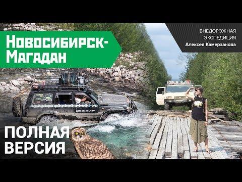 """Экспедиция """"Новосибирск-Магадан 2014"""".Полная версия. Шесть серий."""