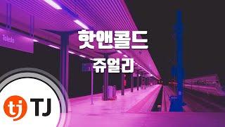 [TJ노래방] 핫앤콜드 - 쥬얼리(Jewelry) / TJ Karaoke