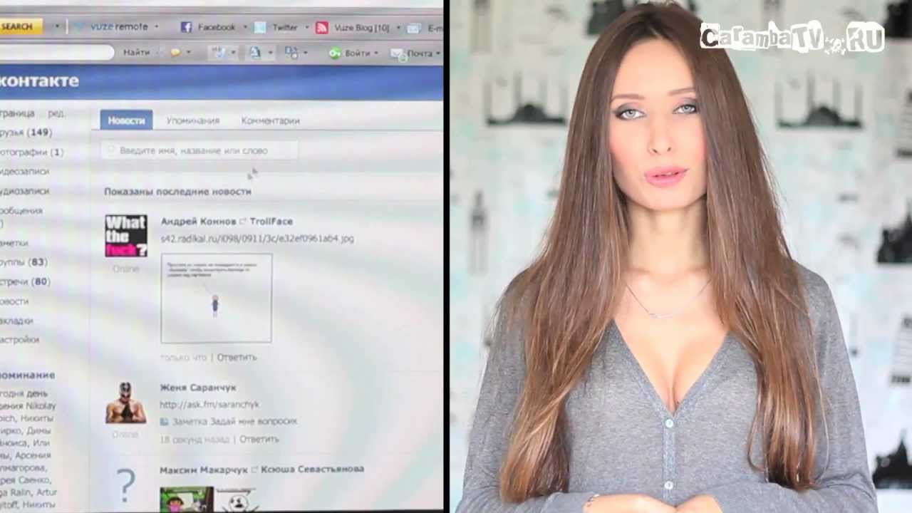 Группа вконтакте для девушек секреты сексуальности