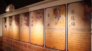「建縣290年-文化長河特展」