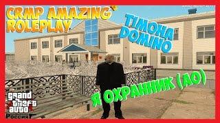CRMP Amazing RolePlay - Я ОХОРОНЕЦЬ (АТ)