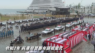 Download lagu 令和2年 兵庫県警察年頭視閲式(R2.1.7)