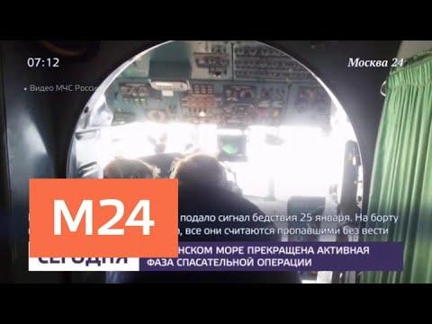 """Операцию по поиску рыболовецкого судна """"Восток"""" прекратили в Японском море - Москва 24"""
