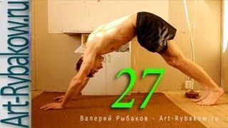 День 27 - Качаем ПРЕСС + РУКИ = Стройная фигура за 30 дней!