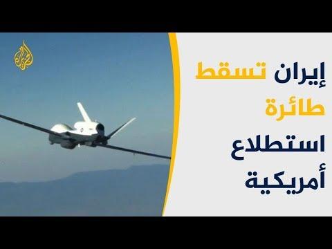 إيران تسقط طائرة أميركية مسيّرة  - نشر قبل 2 ساعة